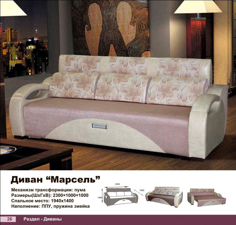 Мебель Диваны Цены В Московкой Обл